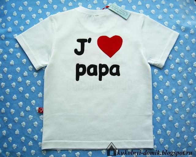 Люблю маму и я люблю папу кулир с