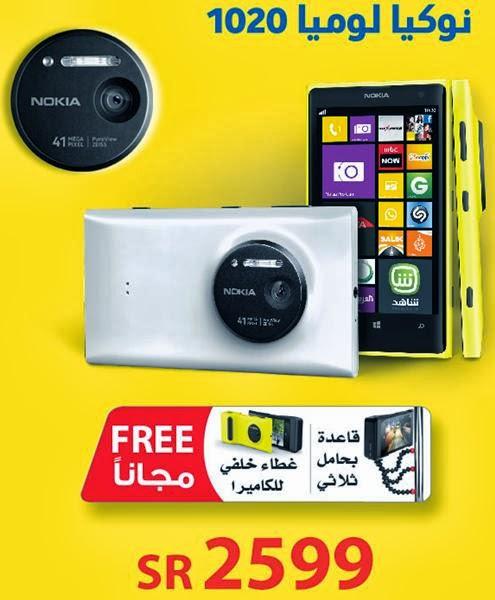 سعر جوال نوكيا لوميا Nokia Lumia 1020 فى اخر عرض من جرير