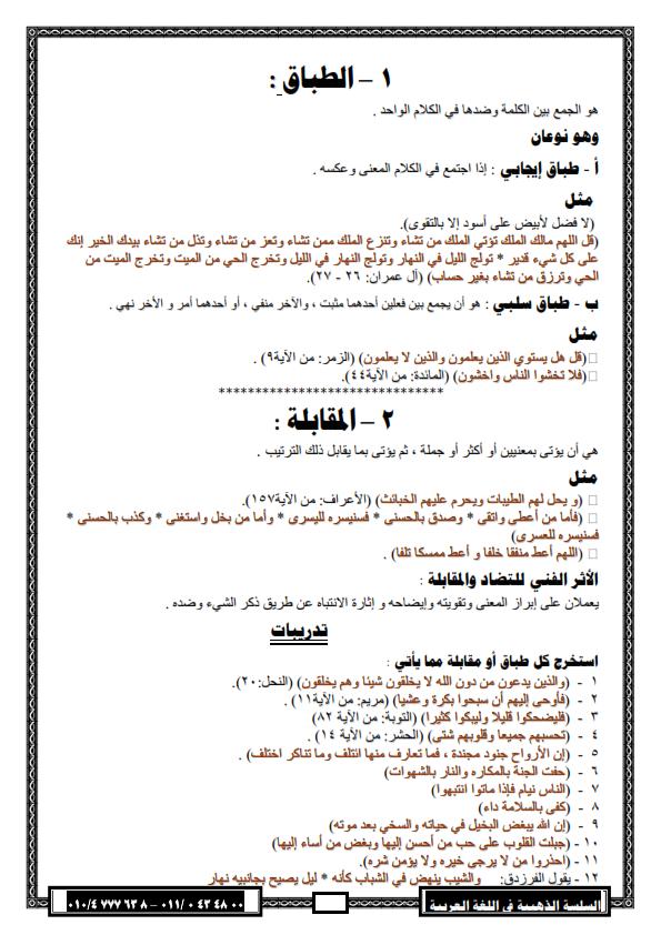 """لغة عربية: بالصور شرح بلاغة """"2"""" ثانوي وتدريباتها ترم اول لـ 2016 - صفحة 2 %D8%A8%D9%84%D8%A7%D8%BA%D8%A9+2013_004"""