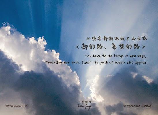 郑明析,摄理教会,月明洞,天空,路,光线,崭新,希望,Joshua Jung, Providence, Wolmyeung dong, sky, path, hope, lighting