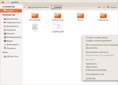 nautilus webdav yandex disk
