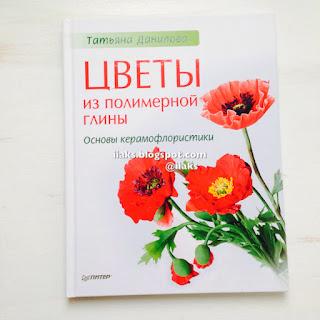 Татьяна Данилова: Цветы из полимерной глины. Основы керамофлористики.