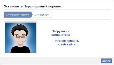 загрузка фотографии для профиля страницы блога в Facebook