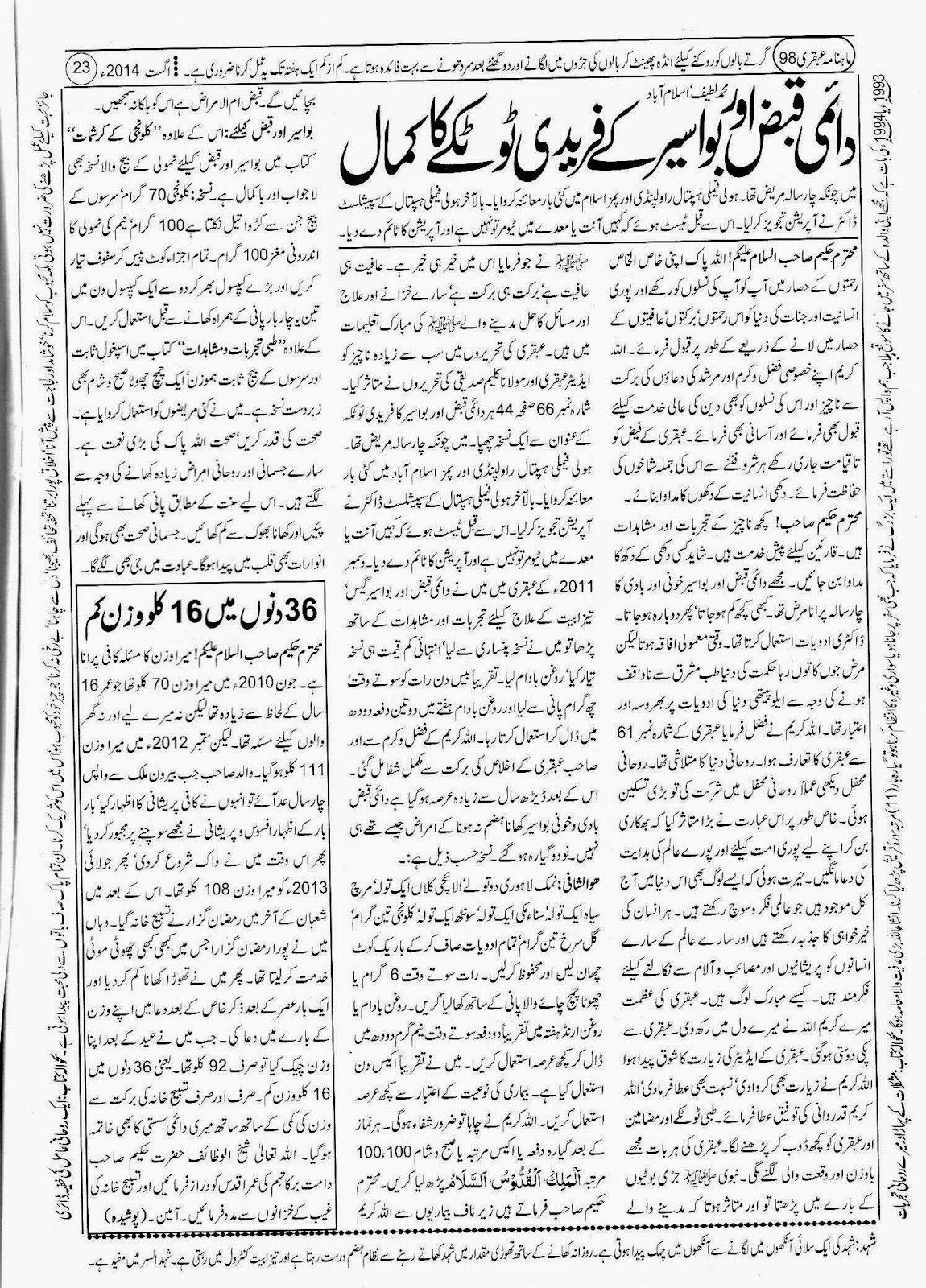 Ubqari August 2014 Page 23