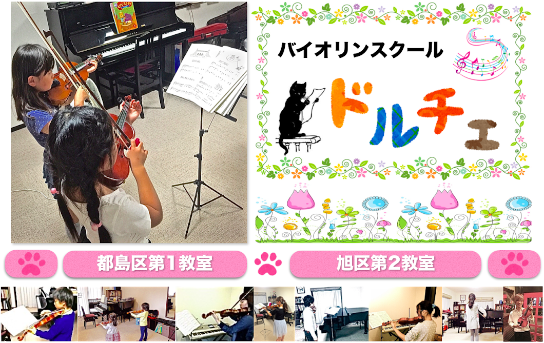 Konishi Violin School Motoka Konishi