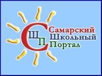 Самарский школьный портал