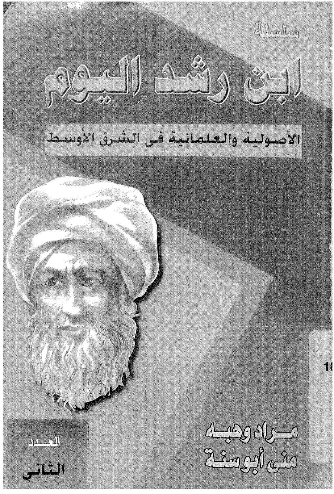 ابن رشد اليوم ( الأصولية والعلمانية في الشرق الأوسط ) - مراد وهبة ومنى أبو سنة pdf
