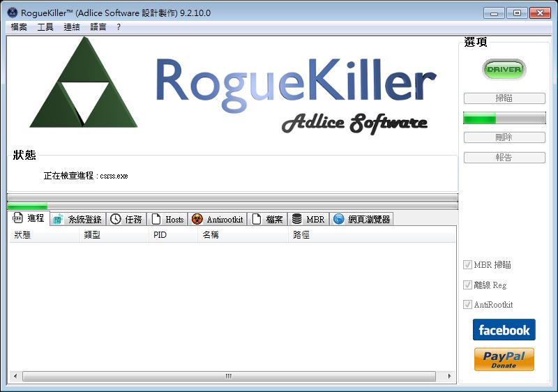 電腦掃毒軟體推薦:RogueKiller Portable 免安裝版下載 (中文版)