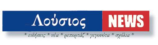 εφημεριδα Λουσιος -online