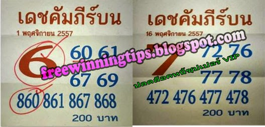 Thai Lottery Exclusive VIP Paper 16-11-2014
