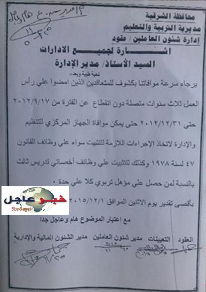 """بشرى سارة للمتعاقدين والمؤقتين """" العاملين بالتربية والتعليم """" بتاريخ 25 / 11 / 2015"""