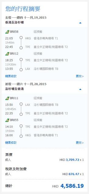 香港出發(來回機位): 三藩市/洛杉磯 HK$4,586(連稅)