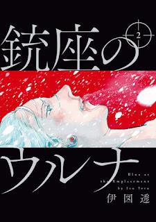 [伊図透] 銃座のウルナ 第01-02巻