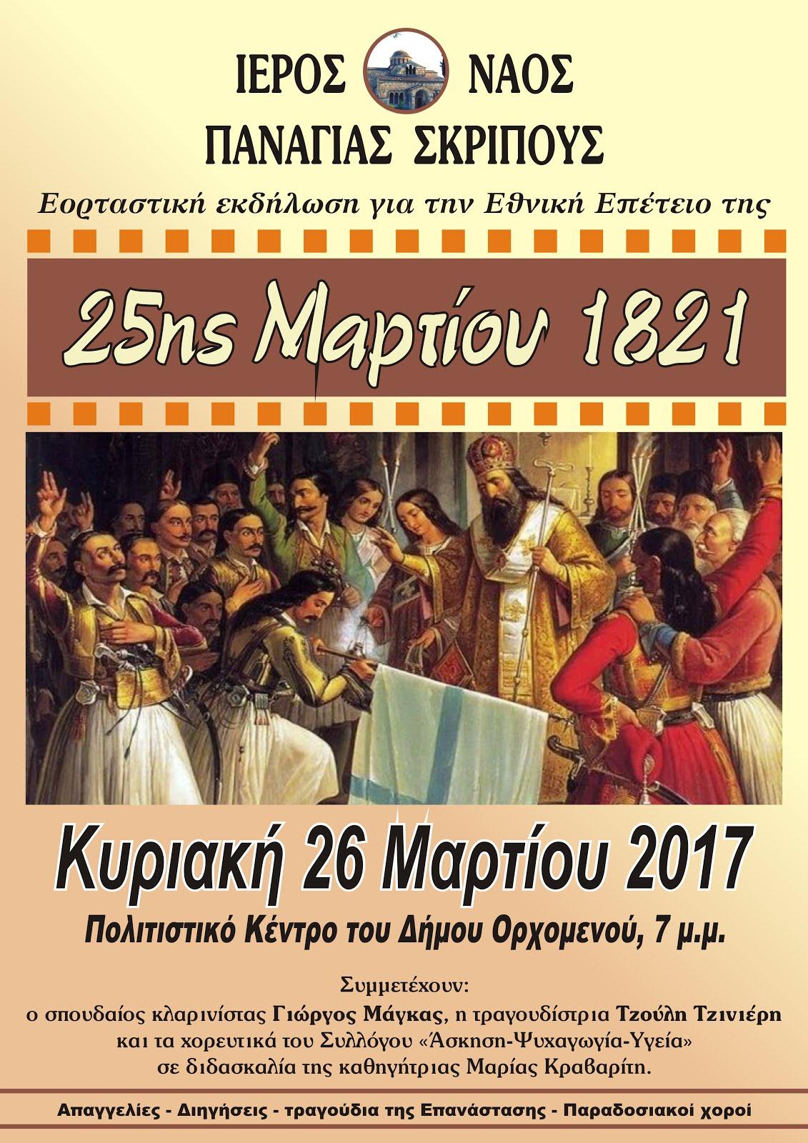 Εορταστική εκδήλωση για την 25η Μαρτίου
