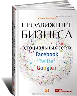 """Книга """"Продвижение бизнеса в социальных сетях Facebook, Twitter, Google+""""  купить онлайн."""