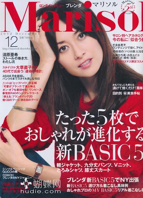 marisol (マリソル) December 2012年12月号 【表紙】 ブレンダ Brenda japanese magazine scans