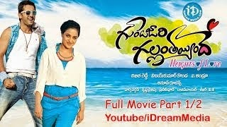Gunde Jaari Gallanthayyinde Hd Video, Gunde Jaari Gallanthayyinde Mobile movie, Gunde Jaari Gallanthayyinde mp4 movie, watch now Gunde Jaari Gallanthayyinde, telugu live movie Gunde Jaari Gallanthayyinde, watch Gunde Jaari Gallanthayyinde movie, watch Gunde Jaari Gallanthayyinde telugu movie,