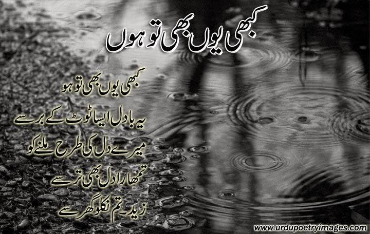 urdu barish poetry