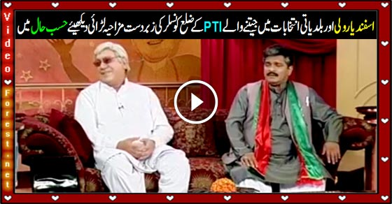 watch Hasb-E-Haal by Dunya TV Latest Episode 4th June 2015