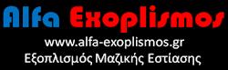 Alfa Exoplismos