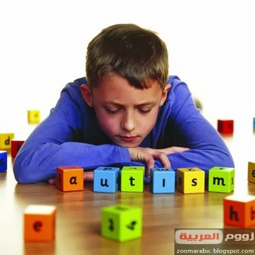 ما هو التوحد: كيف تعرف ان طفلك مصابا بالتوحد؟