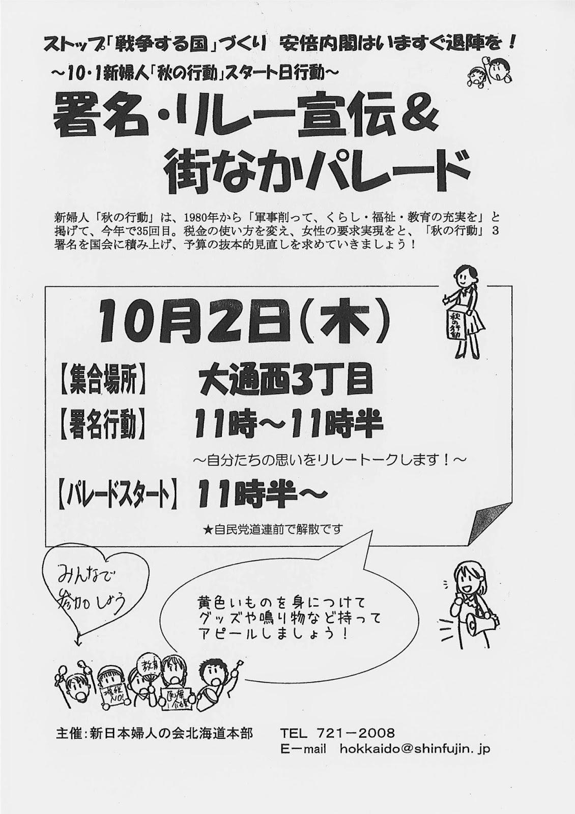 http://shinfujin-hokkaido.com/w/wp-content/uploads/2014/10/DOC141001-20141001111029.pdf