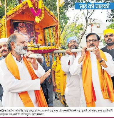चंडीगढ़। मलोया स्थित शिव साईं मंदिर से मंगलवार को साईं बाबा की पालकी निकाली गई। इसमें पूर्व सांसद सत्य पाल जैन भी साईं बाबा का आशीर्वाद लेने पहुंचे।