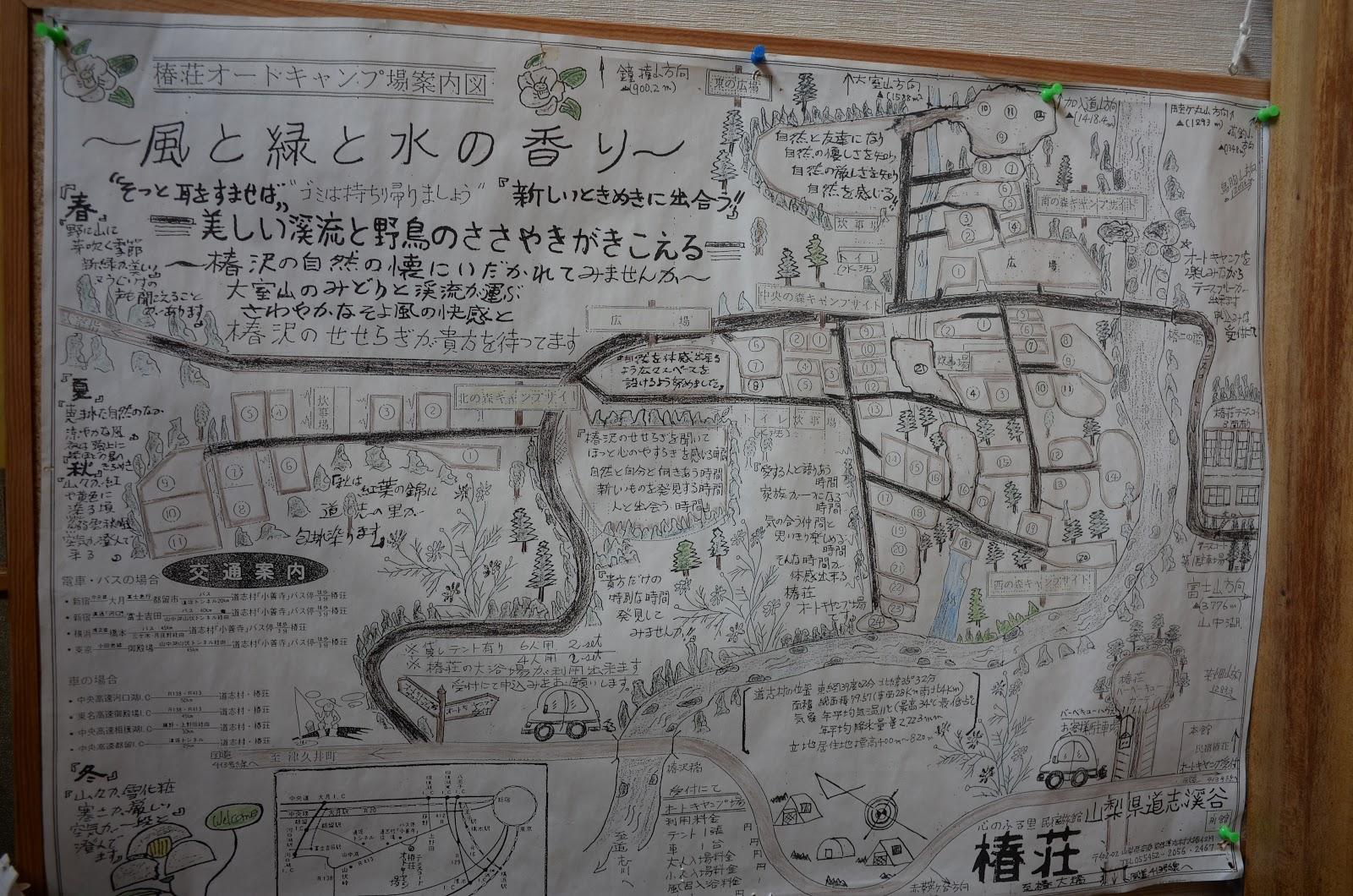 道 志村 椿 荘 オート キャンプ 場