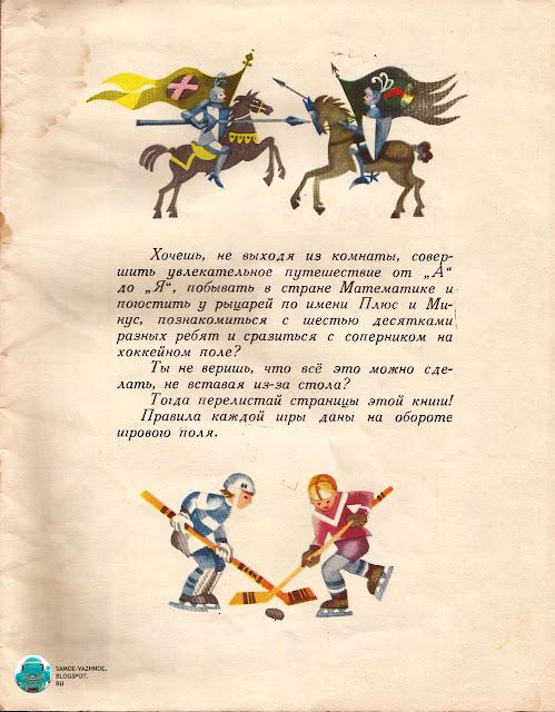 Музей детской книги. Книги для детей советские список