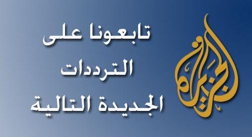 """استقبل الان.. تردد قناة الجزيرة """"Aljazeera"""" على النايل سات لمتابعة اخبار مصر الان مباشر على قناة الجزيرة مباشر الاخبارية"""