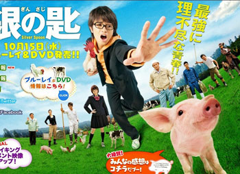 Silver Spoon Live Action Subtitle Indonesia