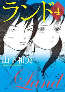 [山下和美] ランド 第01-03巻