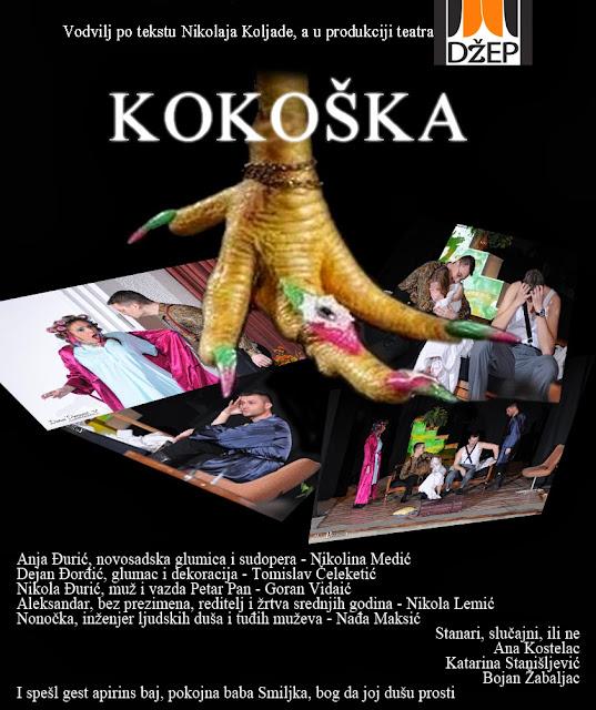 """Komedija """"Kokoška"""" u nastavku Pozorišta ponedeljkom"""