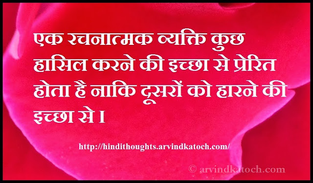 creative person, desire, achieve, beat, Hindi Thought, Quote,