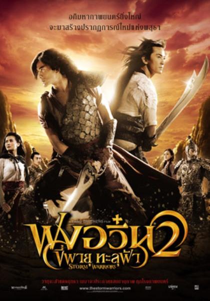 The Storm Warriors 2 ฟงอวิ๋น ขี่พายุทะลุฟ้า 2 HD 2009