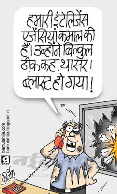 Bomb Blast, Terrorism Cartoon, Terrorist, intelligence, indian political cartoon, home ministry, sushil kumar shinde cartoon