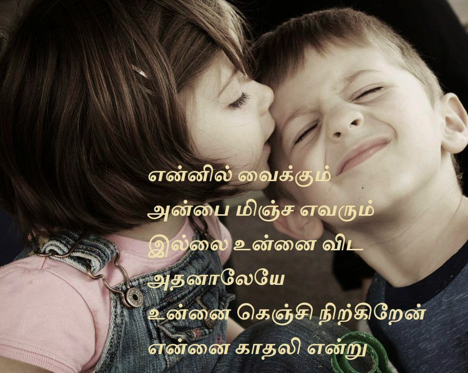 Love Proposal - Quotes in Tamil