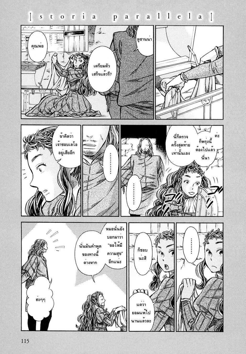 Arte ตอนที่ 18 TH แปลไทย