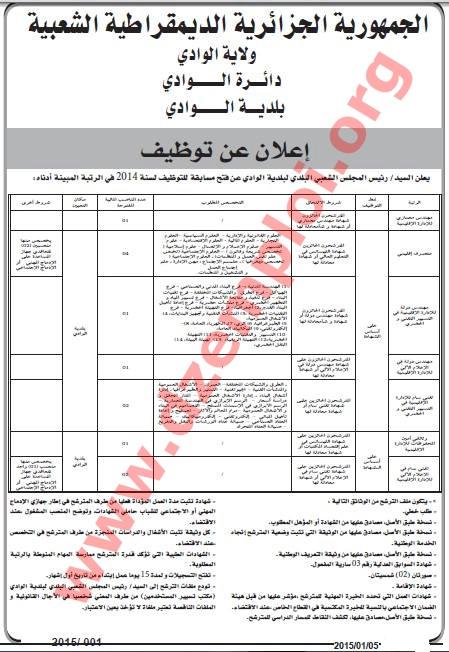 إعلان مسابقة  توظيف في بلدية الوادي دائرة الوادي ولاية الوادي جانفي 2015 El+Oued+2.jpg