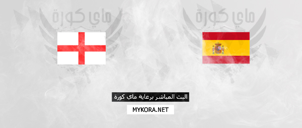 اسبانيا وانجلترا مباشر