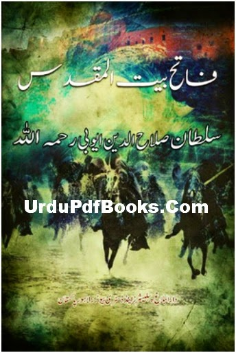 Fateh Bait ul Muqaddas