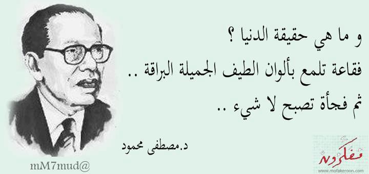 أقوال دكتور مصطفي محمود أقوال تعيش طويلاً