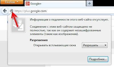 кнопка идентификации сайта в FireFox
