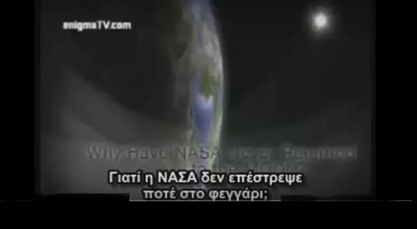 Γιατί δεν ξανά πάτησαν στο φεγγάρι; (που δεν πάτησαν!) τώρα που υπάρχει η τεχνολογία; video
