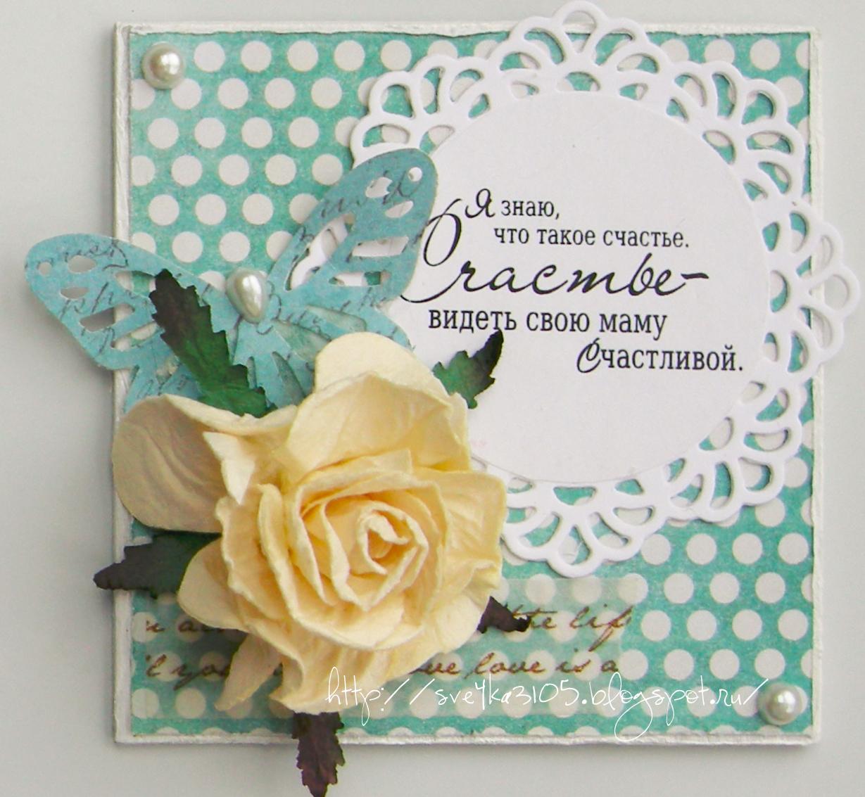 Как красиво подписать открытку на день рождения маме от сына