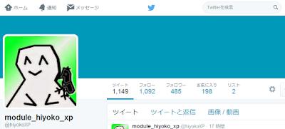 ツイッターのユーザのプロフィールページ