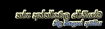 තරු අන්තර්ජාල රේඩියෝව | Tharu Online Radio
