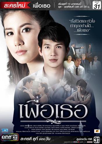Phim Vì Em-Tập 14/14 VietSub Puer Tur (2016) Thái Lan