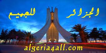 الجزائر للجميع - algeria 4 all