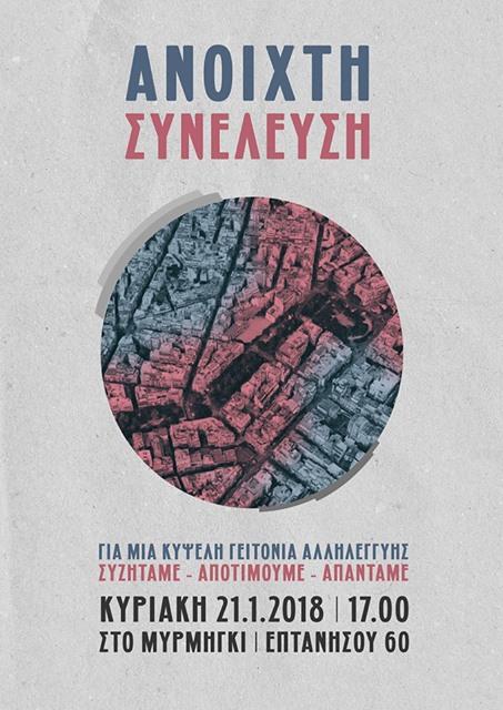 """""""Το μυρμήγκι"""" - Δίκτυο αλληλεγγύης 6ης Κοινότητας Αθήνας"""